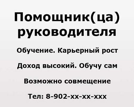 pomoschnik