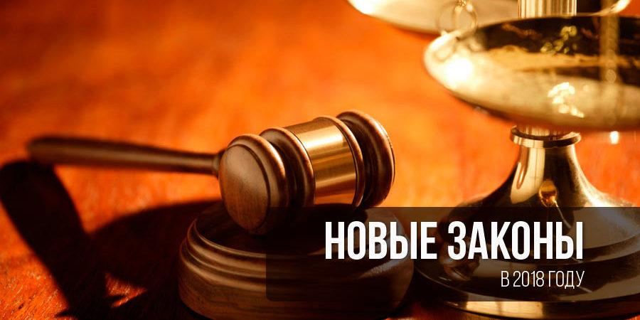 Novye-zakony-2018