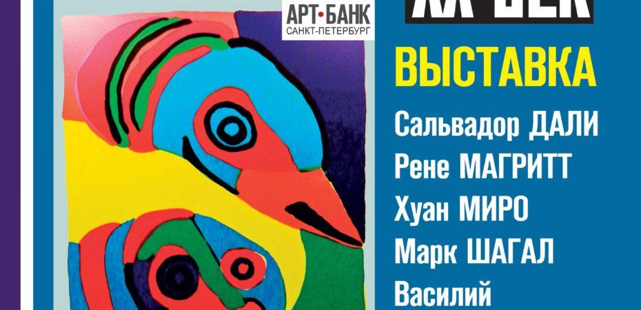 Avangard Bratsk A4